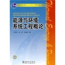"""全新正版能源与环境系统工程概论/普通高等教育""""十一五""""国家级 价格:16.30"""