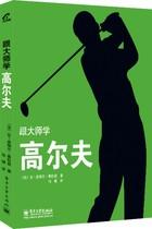 【官方正版】跟大师学高尔夫/ (法)泰拉兹 著,治棋 译 价格:35.90