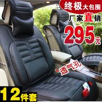汽车坐垫新款夏季EC7捷达GX7福克斯IX35朗逸朗动CRV座垫四季通用 价格:295.00