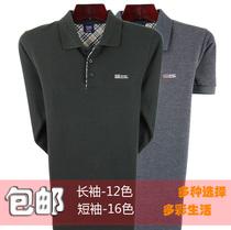 中老年男装T恤长袖春秋装中年纯棉男装爸爸纯色上衣中年男士T恤衫 价格:69.00