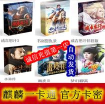 麒麟一卡通50元(梦幻聊斋 麒麟画皮2 水浒传 成吉思汗3点卡)自动 价格:45.80