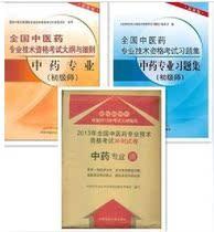 中药学(初级师)2013中医药职称资格考试大纲与细则+习题集+冲刺卷 价格:120.00