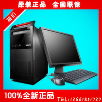 联想 扬天台式机电脑 A8800t I7-3770 8G 1TB 2G独显 20寸 实体店 价格:11370.00