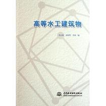 高等水工建筑物 程心恕--刘国明--苏燕 正版 价格:33.26