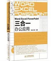 【全国包邮现货】Word/Excel/PowerPoint2003三合一Office 办公应用软件全套教程书籍 计算机教材书籍 office软件自学教程书籍 价格:38.00
