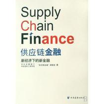 供应链金融(新经济下的新金融) 深圳发展银行中欧国际工商学院 价格:37.20