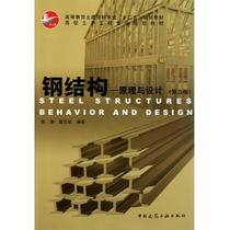 钢结构--原理与设计(第2版高校土木工程专业规划教材) 正版 价格:58.60