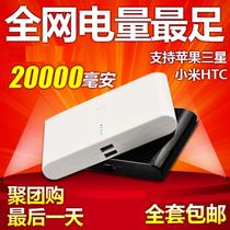 【天天特价】移动电源智能手机充电宝2万豪安三星金立魅族通用 价格:80.00