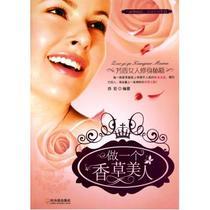 做一个香草美人芳香女人修身秘籍 抒宏 生活时尚 正版图书 价格:25.20