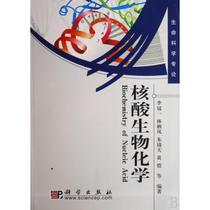 核酸生物化学(生命科学专论) 李冠一//林栖凤//朱锦天// 价格:61.20
