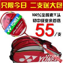 【质保一年】yonex尤尼克斯 全碳素T头羽毛球拍 正品弓箭10 包邮 价格:55.00