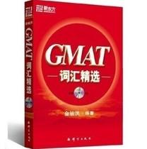 【正版】GMAT词汇精选(GMAT红宝书 俞敏洪)附光盘 价格:21.00