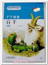 【正版书籍】新创儿童文学系列丁丁当当 盲羊 价格:12.20