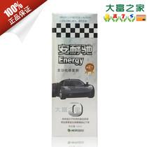 大富之家 安耐驰发动机修复剂 引擎修复剂(142ml)带防伪 银盒 价格:168.00