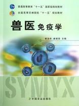 兽医免疫学/崔治中 商城正版 价格:26.80