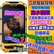正品路虎A8 户外三防手机智能双核 双卡双待安卓超长待机 路虎A3 价格:1180.00