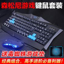 包邮 森松尼 帝王蝎 有线键盘鼠标套装 游戏键鼠套装 鼠标键盘 价格:59.00