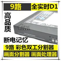 9路彩色双工九路实时画面分割器  监控设备 视频处理器 价格:480.00