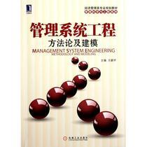 满38包邮  管理系统工程方法论及建模(经济管理类 价格:28.10