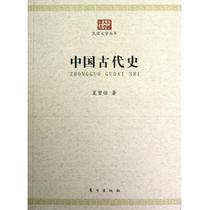 满38包邮 中国古代史/民国大学丛书 夏 价格:45.80