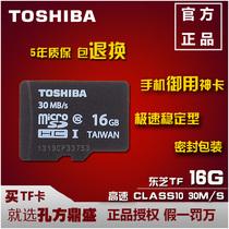 东芝 TF 16G TF卡 Micro/SD Class10 手机内存卡 存储卡30M/S包邮 价格:56.00