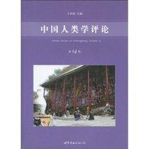 正版书籍中国人类学评论(第14辑) 价格:25.20