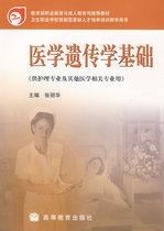 正版书籍 医学遗传学基础(供护理专业及其他医学相关专业用) 价格:8.68