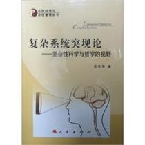 复杂系统突现论-复杂性科学与哲学的视野【正版包邮】 价格:31.00