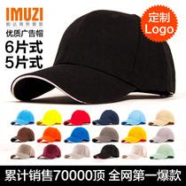 太阳帽棒球帽定做工作帽鸭舌帽 男帽女帽广告帽批发团队定制帽子 价格:7.50