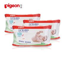 贝亲 屁屁专用婴儿柔湿巾80片3连包 宝宝湿纸巾 贝亲湿巾预售20号 价格:27.90