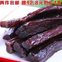 2份包邮内蒙古特产牛肉干蒙亮风干牛肉干成吉思汗的军粮独立包装 价格:59.70