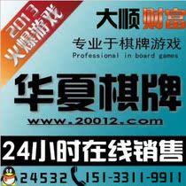 冲皇冠/华夏棋牌游戏中心/华夏棋牌游戏银子/华人游戏豆子 价格:1.00