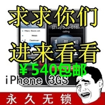 二手Apple/苹果 iPhone 3GS(8G)16G手机3代三代IOS包顺丰 价格:2500.00