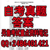 07173播音与主持传播技术无答案历年自考真题试卷及答案资料笔记 价格:1.00