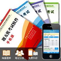 2013一级建造师考试真题库 港口与航道工程+公共 手机版 价格:98.00