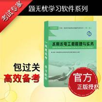 最新资料2013年一级建造师《民航机场工程管理》考试真题库 价格:20.00
