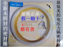 冲钻特价促销原装正品美的电压力锅加厚密封圈 其他品牌均可通用 价格:12.00