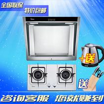 美的油烟机燃气灶套餐DJ103S+Q636烟机灶具套装烟灶套装 正品包邮 价格:1999.00