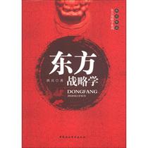 东方战略学/ 洪兵 价格:64.70
