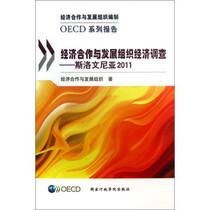 斯洛文尼亚2011-经济合作与发展组织经济调查 经济合作与发展组织 价格:23.40