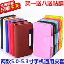 5.0寸酷比i93 I60七喜H715欧新U98欧达p500t 通用手机保护皮套壳 价格:21.00