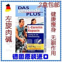 皇冠德国正品装纯左旋肉碱左旋肉减肥胶囊 瘦腿 2月用量 满额包邮 价格:69.00