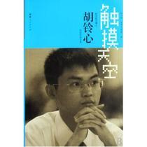 触摸天空 林公翔//林燕玉 文学 书籍 图书【正版】 价格:10.98