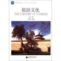 旅游文化第2版普通高等教育十一五国家级规划教材 尹华光 经济 价格:20.68
