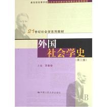 外国社会学史(21世纪社会学系列教材) 贾春增 人文社会 书 价格:39.98
