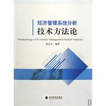 经济管理系统分析技术方法论 殷克东 经济 书籍 图书【正版】 价格:24.10