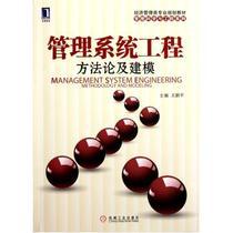 管理系统工程方法论及建模(经济管理类专业规划教材)/管理科学 价格:27.54