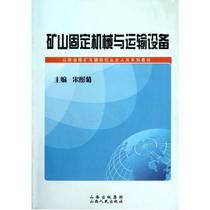 矿山固定机械与运输设备(山西省煤矿关键岗位从业人员系列教材) 价格:36.06