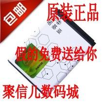 包邮 原装 诺基亚BL-5B 5300 5200 5320电池 3220 6120c电池 电板 价格:11.00