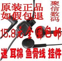 包邮诺基亚102原装耳机3.5MM 5230原装耳机5800 e63 5233原装正品 价格:15.80